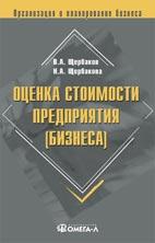 Скачать бесплатно книгу: Оценка стоимости предприятия (бизнеса), Щербаков В.А.