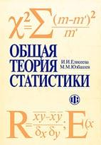 Скачать бесплатно учебник: Общая теория статистики, И. И. Елисеева
