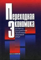 Скачать бесплатно книгу: Переходная экономика: теоретические аспекты, российские проблемы, мировой опыт, Мартынов В.А.