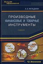 Скачать бесплатно учебник: Производные финансовые и товарные инструменты, Фельдман А.Б.