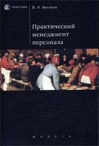 Скачать бесплатно книгу: Практический менеджмент персонала, Веснин В.Р.