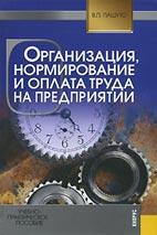 Скачать бесплатно учебник: Организация, нормирование и оплата труда на предприятии, Пашуто В.П.