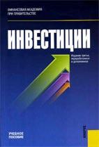 Скачать бесплатно учебник: Инвестиции, Г.П. Подшиваленко.
