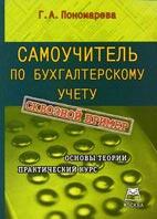 Скачать бесплатно книгу: Самоучитель по бухгалтерскому учету, Пономарева Г.А.