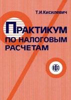 Скачать бесплатно учебное пособие: Практикум по налоговым расчетам, Кисилевич Т.И.