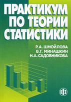 Скачать бесплатно учебное пособие: Практикум по теории статистики, Шмойлова Р.А.