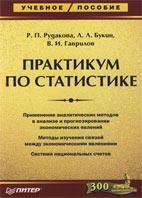 Скачать бесплатно книгу: Практикум по статистике, Рудакова Р.П.