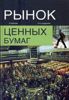 Скачать бесплатно учебник: Рынок ценных бумаг - Жуков Е.Ф.