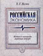 Скачать бесплатно книгу: Российская экономика: истоки и панорама рыночных реформ, Ясин Е.Г.