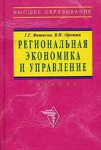 Скачать бесплатно учебник: Региональная экономика и управление, Фетисов Г.Г.