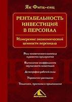 Скачать бесплатно книгу: Рентабельность инвестиций в персонал:  измерение экономиической ценности персонала, Як Фитц-енц.