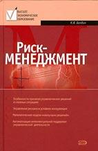 Скачать бесплатно учебное пособие: Риск-менеджмент, К.В. Балдин.
