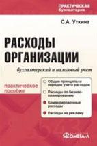 Скачать бесплатно практическое пособие: Расходы организации: бухгалтерский и налоговый учет, Уткина С.А.