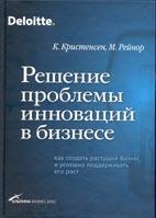 Скачать бесплатно книгу: Решение проблемы инноваций в бизнесе - Кристенсен Клейтон М.