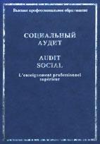 Скачать бесплатно учебное пособие: Социальный аудит, Шулус А.А.