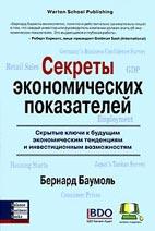 Скачать бесплатно книгу: Секреты экономических показателей, Бернальд Баумоль