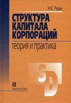 Скачать бесплатно книгу: Структура капитала корпораций, Рудык Н.Б.