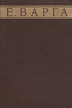 Скачать бесплатно книгу: Современный капитализм и экономические кризисы, Варга Е.С.