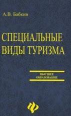 Скачать бесплатно учебное пособие: Специальные виды туризма, А. В. Бабкин.