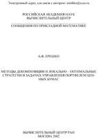 Скачать бесплатно книгу: Методы декомпозиции и локально - оптимальные стратегии в задачах управления портфелем ценных бумаг, Ерешко А.Ф.