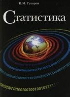 Скачать бесплатно учебник: Статистика, Гусаров В.М.