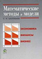 Скачать бесплатно книгу Математические методы и модели в экономике, финансах, бизнесе - Шелобаев С. И.