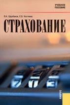 Скачать бесплатно учебное пособие: Страхование, В.А. Щербаков.