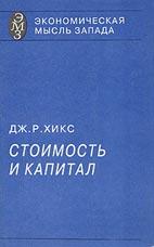 Скачать бесплатно книгу: Стоимость и капитал, Джон Р. Хикс.