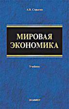 Скачать бесплатно учебник: Мировая экономика, Стрыгин А.В.