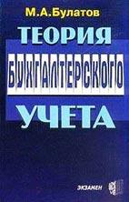 Скачать бесплатно учебное пособие: Теория бухгалтерского учета, Булатов  М.А.