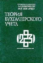 Скачать бесплатно учебник: Теория бухгалтерского учета, Хендриксен Э.С.