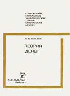 Скачать бесплатно книгу: Теории денег, Усоскин В.М.