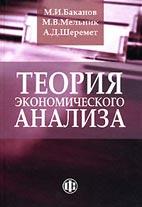 Скачать бесплатно учебник: Теория экономического анализа, Баканов М. И.