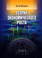 скачать бесплатно учебник по экономике