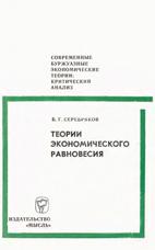 Скачать бесплатно книгу: Теории экономического равновесия, Серебряков Б.Г.