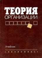 Скачать бесплатно учебник: Теория организации, Алиев В.Г.