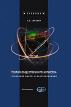 Скачать бесплатно учебник: Теория общественного богатства. Основания микро- и макроэкономики, Сорокин А.В.