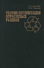 Скачать бесплатно учебник: Теория организации отраслевых рынков, С.Б. Авдашева, Н.М. Розанова.