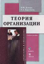 Скачать бесплатно учебное пособие: Теория организации, Демчук О.Н.