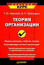 Скачать бесплатно учебник: Теория организации, Иванова Т.Ю.