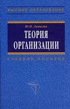 Скачать бесплатно учебное пособие: Теория организации - Лапыгин Ю.Н.