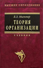 Скачать бесплатно учебник: Теория организации - Мильнер Б. 3.