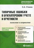 Скачать бесплатно книгу: Типичные ошибки в бухгалтерском учете и отчетности, Уткина С.А.
