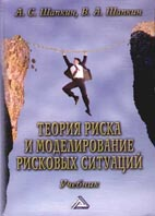 Скачать бесплатно учебник: Теория риска и моделирование рисковых ситуаций, Шапкин А.С.