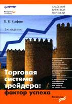 Скачать бесплатно книгу: Торговая система трейдера: фактор успеха, Сафин В.И.