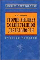 Скачать бесплатно учебник: Теория анализа хозяйственной деятельности, Савицкая Г.В.