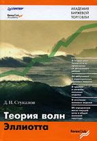Скачать бесплатно книгу: Теория волн Эллиота, Стукалов Д.Н.