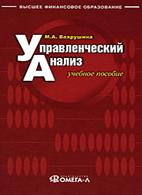 Скачать бесплатно учебное пособие: Управленческий анализ, Вахрушина М.А.