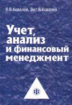 Скачать бесплатно учебное пособие: Учет, анализ и финансовый менеджмент, Ковалев В.В.