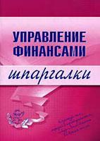Скачать бесплатно шпаргалки: Управление финансами, Дараева Ю.А.
